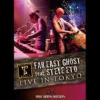Far East Ghost Feat. Steve Eto / Live In Tokyo [Triplag] (DVD)