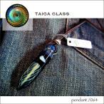 ショッピングパイレックス TaigaGlass (タイガグラス) ペンダント taiga-064