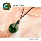 ショッピングパイレックス TaigaGlass (タイガグラス) ペンダント taiga-075