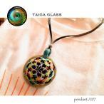 ショッピングパイレックス TaigaGlass (タイガグラス) ペンダント taiga-077