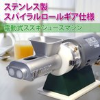 《電動式/ステンレスギア仕様》低速ジューサー/スズキジュースマシン/スパイラルロールギアのスロージューサー