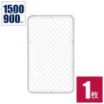 ショッピングメッシュ [送料無料対象外] フェンス パーテーション 金網 柵 ガレージフェンス アメリカンメッシュ ガーデンフェンス 「アメリカンフェンス L 1500×900mm」