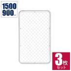 フェンス パーテーション 金網 柵 ガレージフェンス アメリカンメッシュ ガーデンフェンス 「アメリカンフェンス L 1500×900mm 3枚セット」