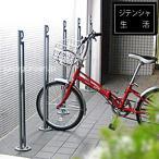ショッピング自転車 「自転車スタンド D-NA PR」【1台用】