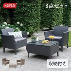[送料無料対象外] ガーデン チェア テーブル 収納付き 屋外用 雨ざらし 「ケター (KETER) サレモ 収納付きガーデンテーブル・チェア 3点セット」