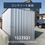 [送料無料対象外] 物置 おしゃれ 屋外 倉庫 バイクガレージ「ユーロ物置 1523SQ1:コンクリート床用セット」[日時指定不可] [要組立] [返品不可]