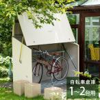 物置 屋外 自転車 サイクルハウス  自転車置き場 自転車倉庫 ガレージ  「メタルシェッド 自転車倉庫 TM3(大型・中型)」
