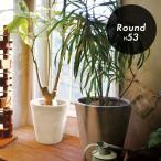 おしゃれな丸型植木鉢 CLAYPOT Round 53 クレイポット ラウンド53 大型プランター :70L 15号鉢対応