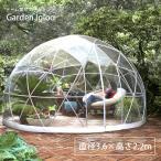 ガゼボ ガーデニング パーゴラ キット サンルーム ガーデンルーム   ドーム型ビニールテント「Garden Igloo ガーデンイグルー」  東屋 庭 ガーデン 温室
