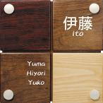 ショッピング木製 表札 木製 木 おしゃれ 洋風 家族の名前が入れられる 「 WPCプレシャスウッドネームプレート DN105 」