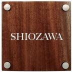 ショッピング木製 表札 木製 木 おしゃれ 洋風 「 WPCプレシャスウッドネームプレート SN205:かまぼこ型 正方形 ・飾りナット付き 」