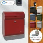 郵便ポスト 北欧 おしゃれ 郵便受け  「ペンネ社 (Penne) 壁掛け郵便ポスト DESIGN デザイン (つまみ変更可能)」