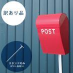 [訳あり] [アウトレット] 「ブルカデザイン (Bruka Design) 北欧雑貨店の郵便ポストスタンド(ホワイト)」※ポスト別売り