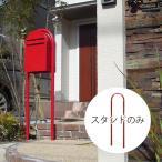 [ポスト別売] Bobi ボビ社製郵便ポスト専用スタンドポール 「ボビラウンド ※ポスト別売り」