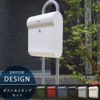 ポスト おしゃれ スタンド 郵便ポストスタンド付き 郵便受け メールボックス 「ペンネ社 (Penne) 郵便ポスト DESIGN デザイン&スタンドセット」