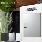 [送料込み] 宅配BOX 一戸建て用 埋め込み型 「ナスタ (NASTA) 宅配ボックス ビッグ BIG 埋込タイプ KS-TLT450-S600」