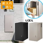 宅配ボックス 一戸建て用 戸建て用 壁埋め込み 用「宅配ボックス LIXIL リンクスボックス 埋込セット 前入れ後ろ出し」8KCB03 8KCB04