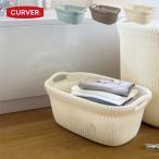 [送料無料対象外]洗濯かご ランドリーバスケット おしゃれ 大容量「カーバー (CURVER) ニット ランドリーバスケット 40L(KNIT LAUNDRY BASKET 40L)」