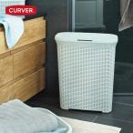 [送料無料対象外]洗濯かご おしゃれ スリム 樹脂製 ランドリーバスケット「カーバー (CURVER) スタイル レクト ハンパー 40L(STYLE RECT HAMPER 40L)」