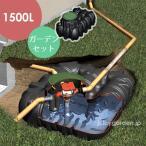 地下埋設型 雨水タンク アンダータンク 1500L (ガーデンセット)