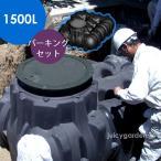 地下埋設型 雨水タンク アンダータンク 1500L (パーキングセット)