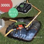 地下埋設型 雨水タンク アンダータンク 3000L (ガーデンセット)