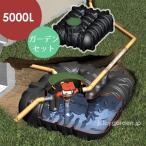地下埋設型 雨水タンク アンダータンク 5000L (ガーデンセット)