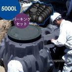 地下埋設型 雨水タンク アンダータンク 5000L (パーキングセット)