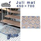 DULTON (ダルトン)  雑貨  2016AW 新作  JULI MAT 450X700 ダルトン マット 玄関マット インテリア DULTON