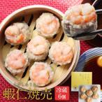 重慶飯店 蝦仁焼売(えびしゅうまい)6個入