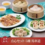 内祝い ギフト プレゼント 詰め合わせ 横浜中華街  重慶飯店 中華点心 点心セット5種 馬車道