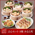 お歳暮 ギフト 内祝い  詰め合わせ 横浜中華街  重慶飯店 中華点心  点心セット 8種 みなと町