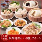 内祝い ギフト プレゼント 詰め合わせ 横浜中華街  重慶飯店 中華点心  飲茶料理セット 9種 クイーン
