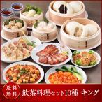 内祝い ギフト プレゼント 横浜中華街  重慶飯店 中華点心  飲茶料理セット 10種 キング