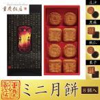 横浜中華街 重慶飯店 ミニ月餅 4種8個 ミニ月餅詰合せ