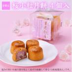 【春限定】重慶飯店  桜小粒月餅 4個入