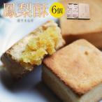 横浜中華街 重慶飯店 鳳梨酥(ホウリンス)6個入  パイナップルケーキ スイーツ