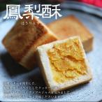 横浜中華街 重慶飯店 鳳梨酥(ホウリンス)  パイナップルケーキ スイーツ