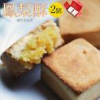 横浜中華街 お土産 重慶飯店 鳳梨酥(ホウリンス) 2個入 パイナップルケーキ