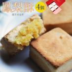 お取り寄せグルメ 横浜 お土産  鳳梨酥(ホウリンス) 4個入 パイナップルケーキ 横浜中華街 重慶飯店