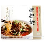 重慶飯店 担担麺(タンタンメン)本格四川中華 100g×4  (担々麺)