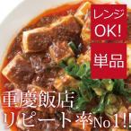 横浜中華街 重慶飯店 お土産 麻婆豆腐醤 130g(マーボードウフジャン)麻婆豆腐の素 山椒