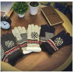 メンズ レディース ユニセックス ウール ボア 手袋 ノルディック 柄 防寒 ニット 五本指 厚手手袋 ペア カップル おそろい プレゼント 男女兼用