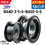 建設機械ホイール18*W13/対応機種:コマツ建機WA40-6/WA50-6 タイヤsize15.5/60-18 送料無料!