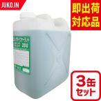 3缶セットでお買い得!古河薬品ロングライフクーラント大容量の20L!不凍液/LLC/送料無料!