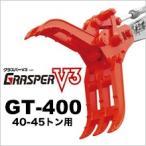【P2倍】タグチ工業:グラスパーV3フォーク【型式GT-400】建設機械アタッチメント・解体機作業・廃材分別・つかみ・GRASPER(1/31(水)まで)