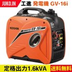 KOSHIN(工進) インバーター発電機 GV-16i 定格出力1.6kVA
