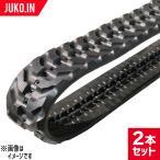 【2本セット】コベルコ ゴムクローラー SK005-2,3 J0705 150×72×32 送料無料!
