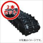 【2本セット】コンバイン用ゴムクローラー/クボタコンバイン ER438.447 J4748NER/※ 470x90x48(穴なし) 送料無料!