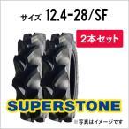 【2本セット】農業トラクタータイヤサイズ12.4-28/4プライ/SF リアハイラグ(後輪用)/スーパーストーン/チューブタイプ